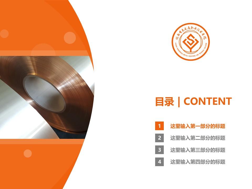 湖南有色金属职业技术学院PPT模板下载_幻灯片预览图3