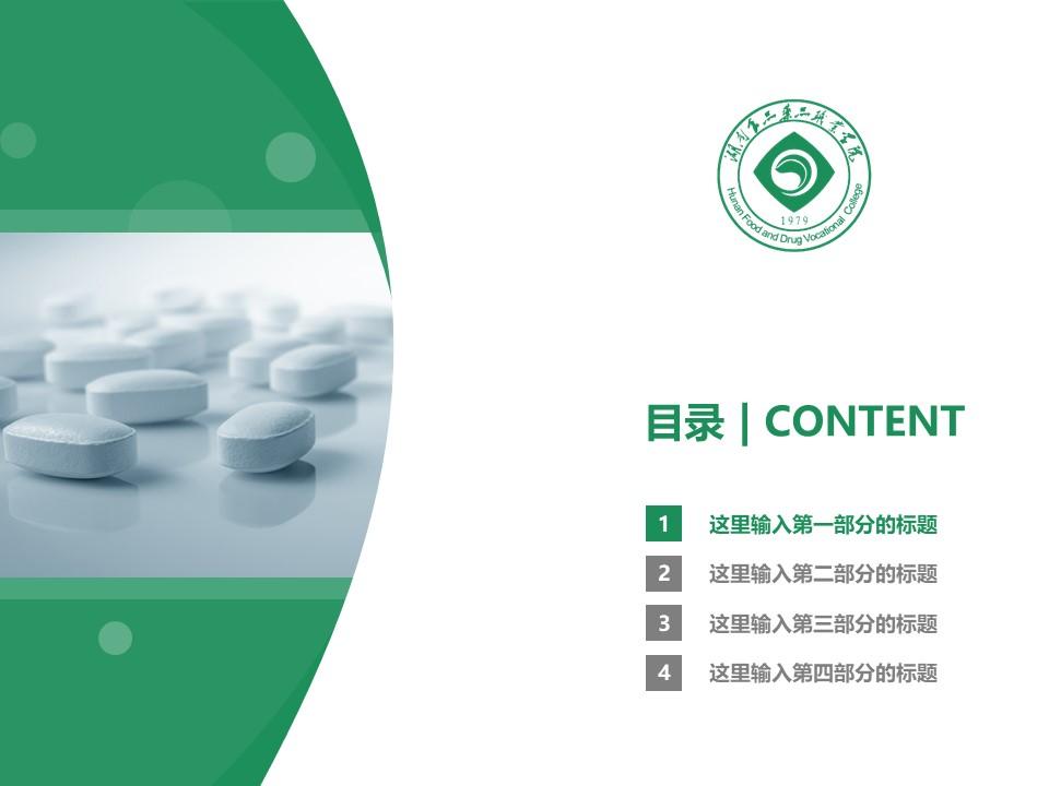 湖南食品药品职业学院PPT模板下载_幻灯片预览图3