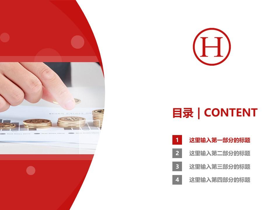 湖南工商职业学院PPT模板下载_幻灯片预览图3