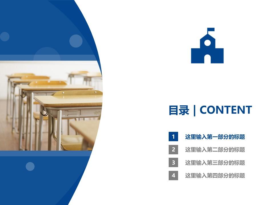 株洲师范高等专科学校PPT模板下载_幻灯片预览图3