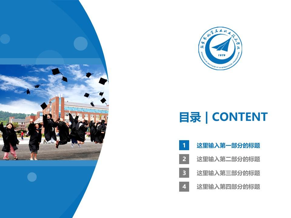 张家界航空工业职业技术学院PPT模板下载_幻灯片预览图3