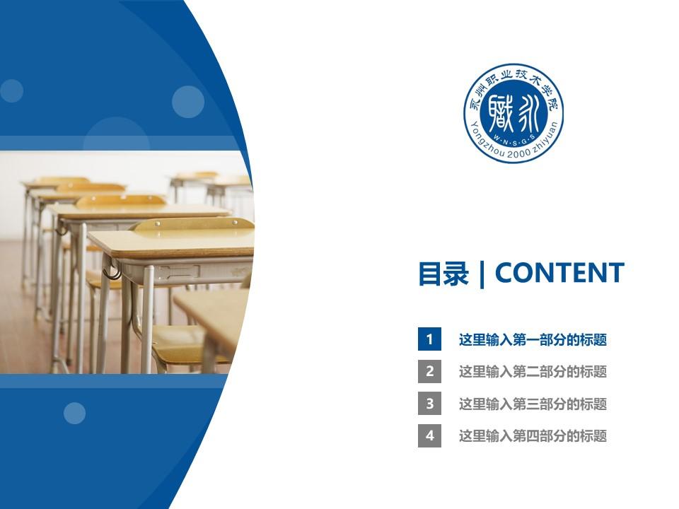 永州职业技术学院PPT模板下载_幻灯片预览图3