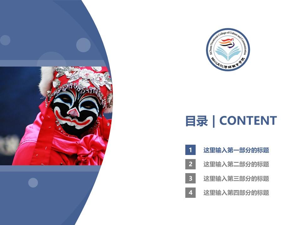 四川文化传媒职业学院PPT模板下载_幻灯片预览图3