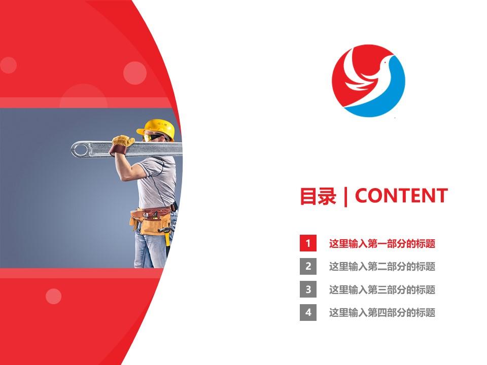 南阳职业学院PPT模板下载_幻灯片预览图3