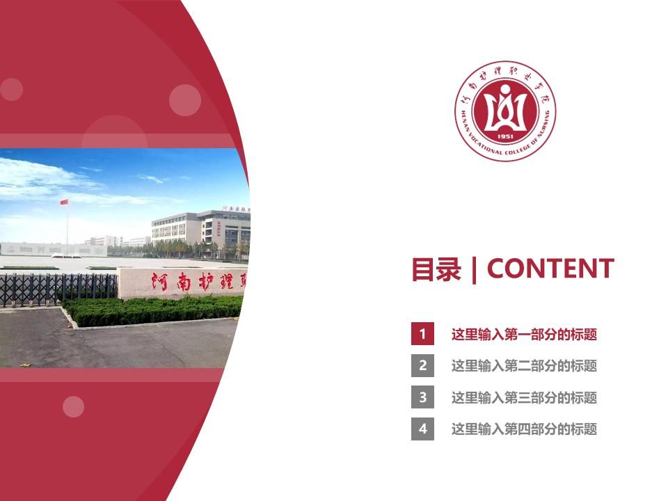 河南护理职业学院PPT模板下载_幻灯片预览图3