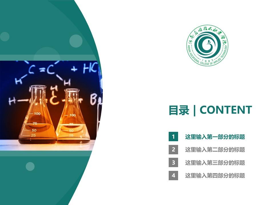 河南应用技术职业学院PPT模板下载_幻灯片预览图3