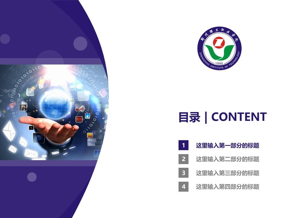 郑州理工职业学院PPT模板下载_幻灯片预览图3