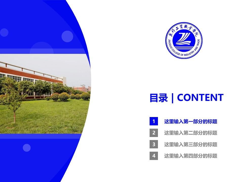 焦作工贸职业学院PPT模板下载_幻灯片预览图3