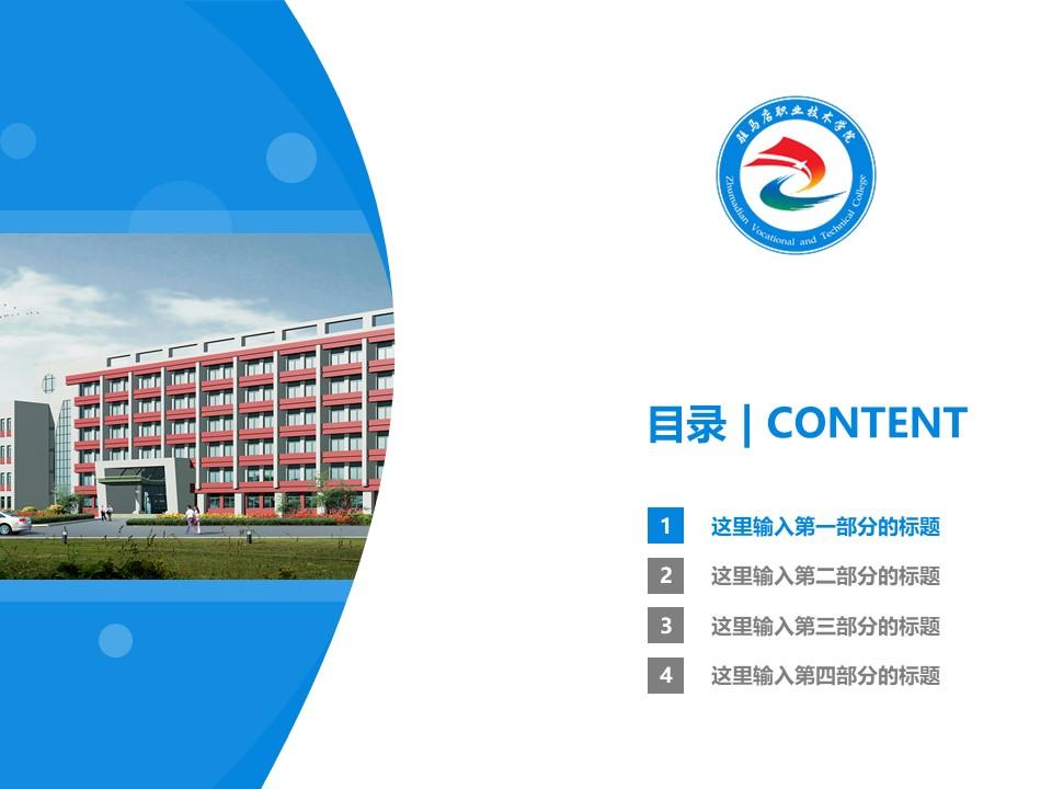 驻马店职业技术学院PPT模板下载_幻灯片预览图3