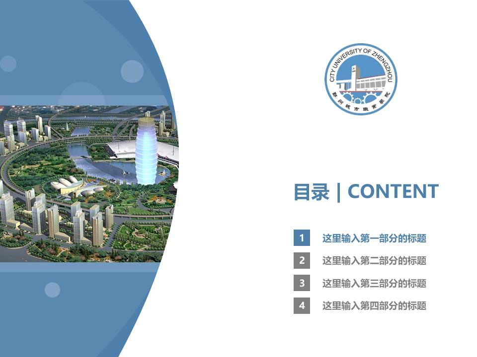 郑州城市职业学院PPT模板下载_幻灯片预览图3