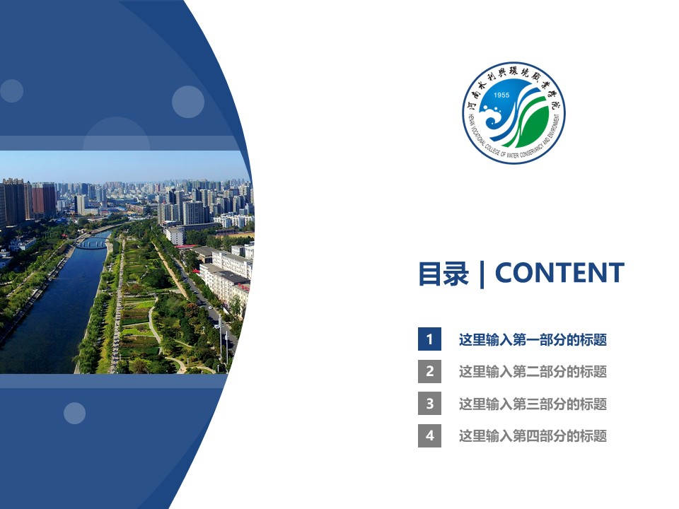 河南水利与环境职业学院PPT模板下载_幻灯片预览图3
