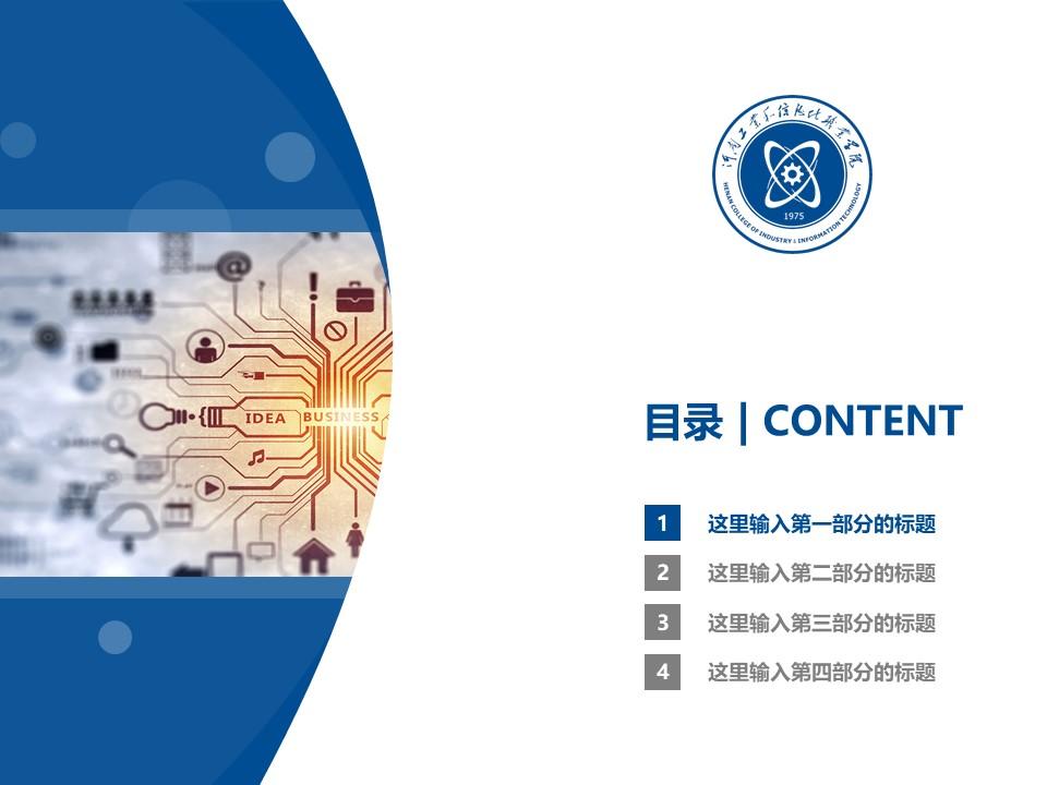 河南工业和信息化职业学院PPT模板下载_幻灯片预览图3