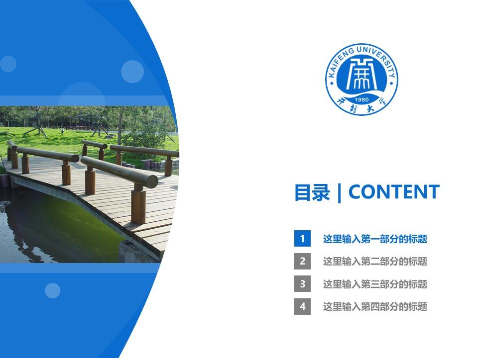 开封大学PPT模板下载_幻灯片预览图3
