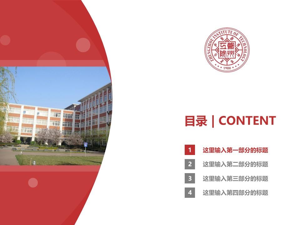 郑州工程技术学院PPT模板下载_幻灯片预览图3