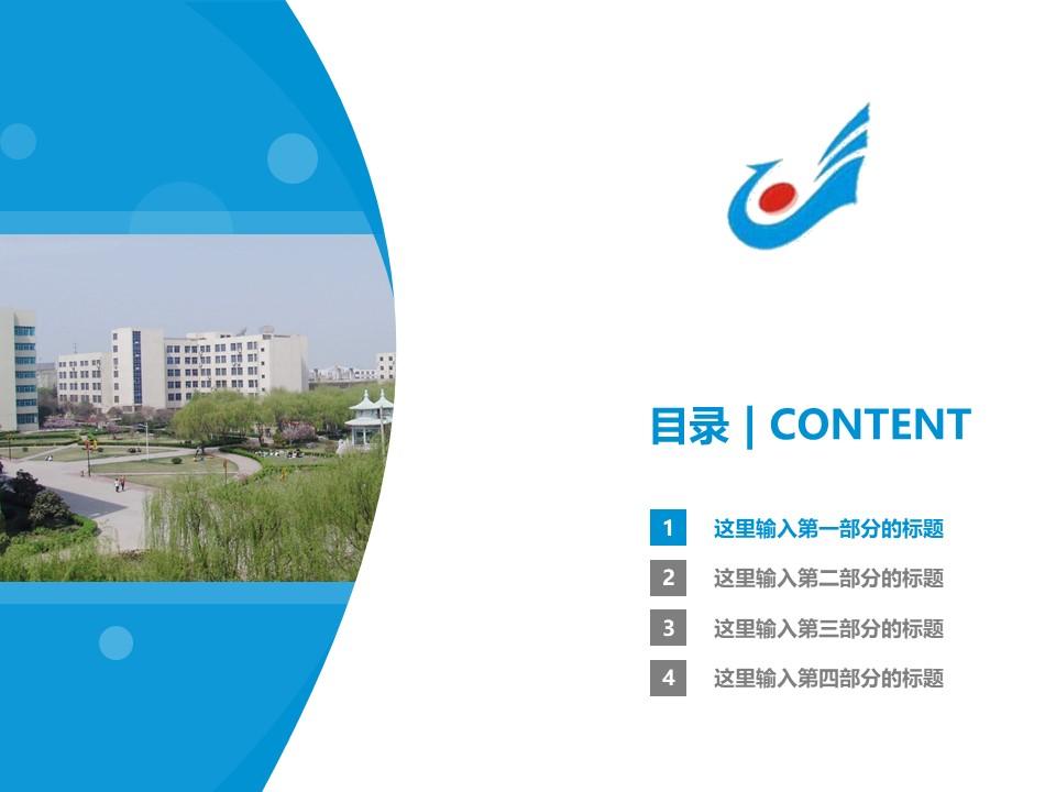 漯河职业技术学院PPT模板下载_幻灯片预览图3