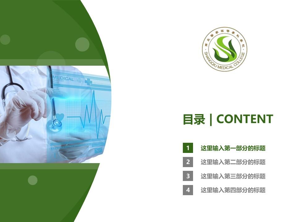 商丘医学高等专科学校PPT模板下载_幻灯片预览图3