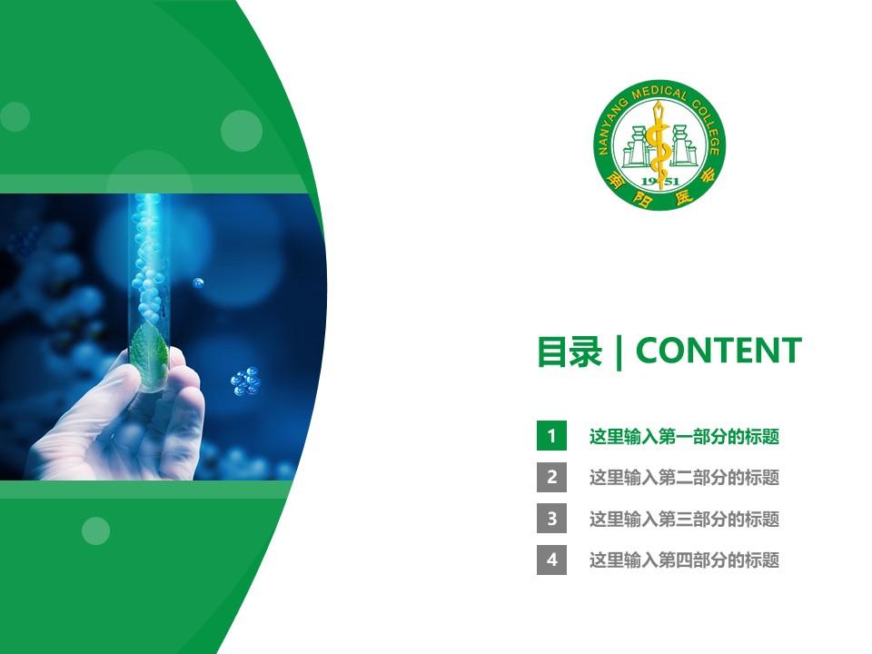 南阳医学高等专科学校PPT模板下载_幻灯片预览图3