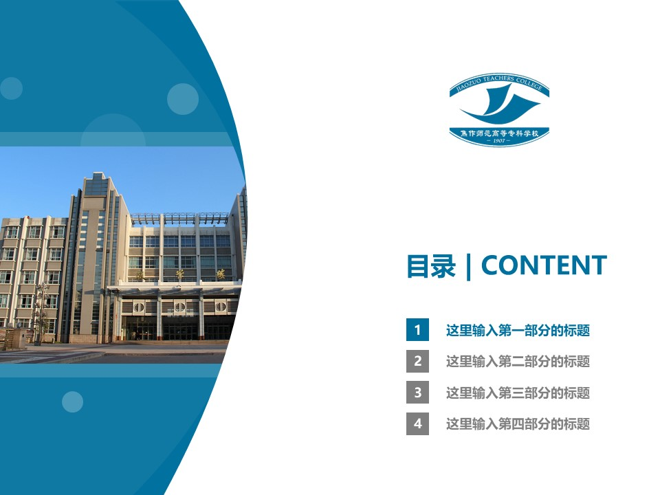 焦作师范高等专科学校PPT模板下载_幻灯片预览图3