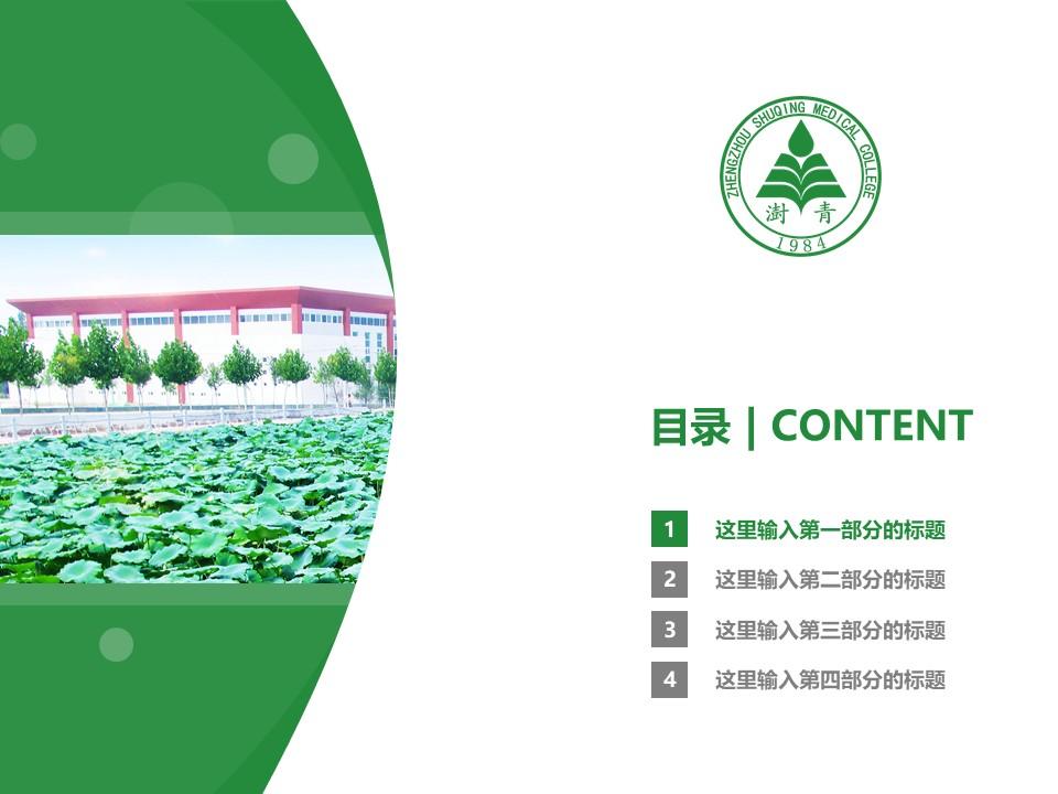 郑州澍青医学高等专科学校PPT模板下载_幻灯片预览图3