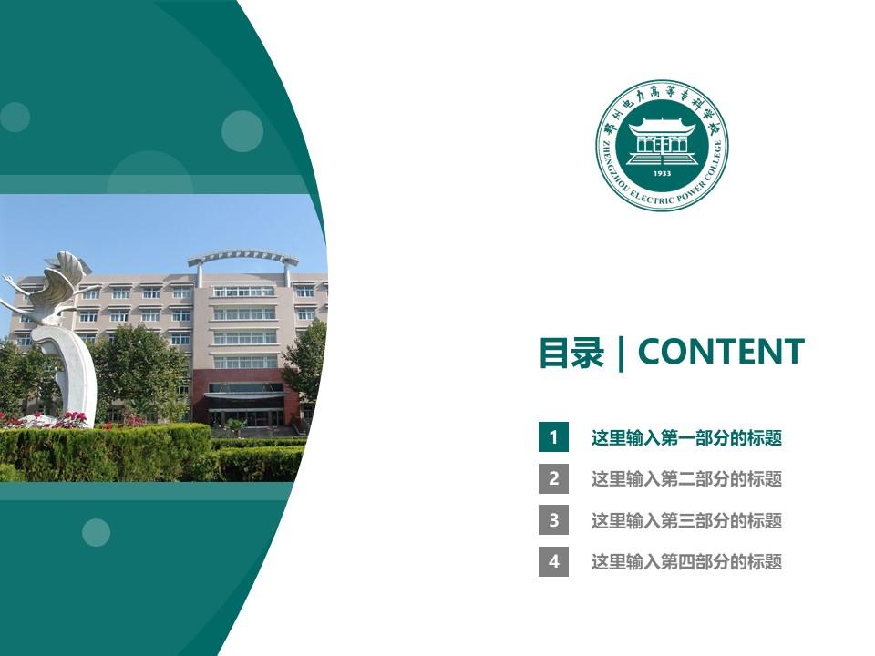 郑州电力高等专科学校PPT模板下载_幻灯片预览图11