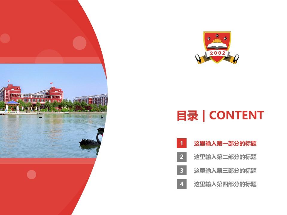商丘学院PPT模板下载_幻灯片预览图3