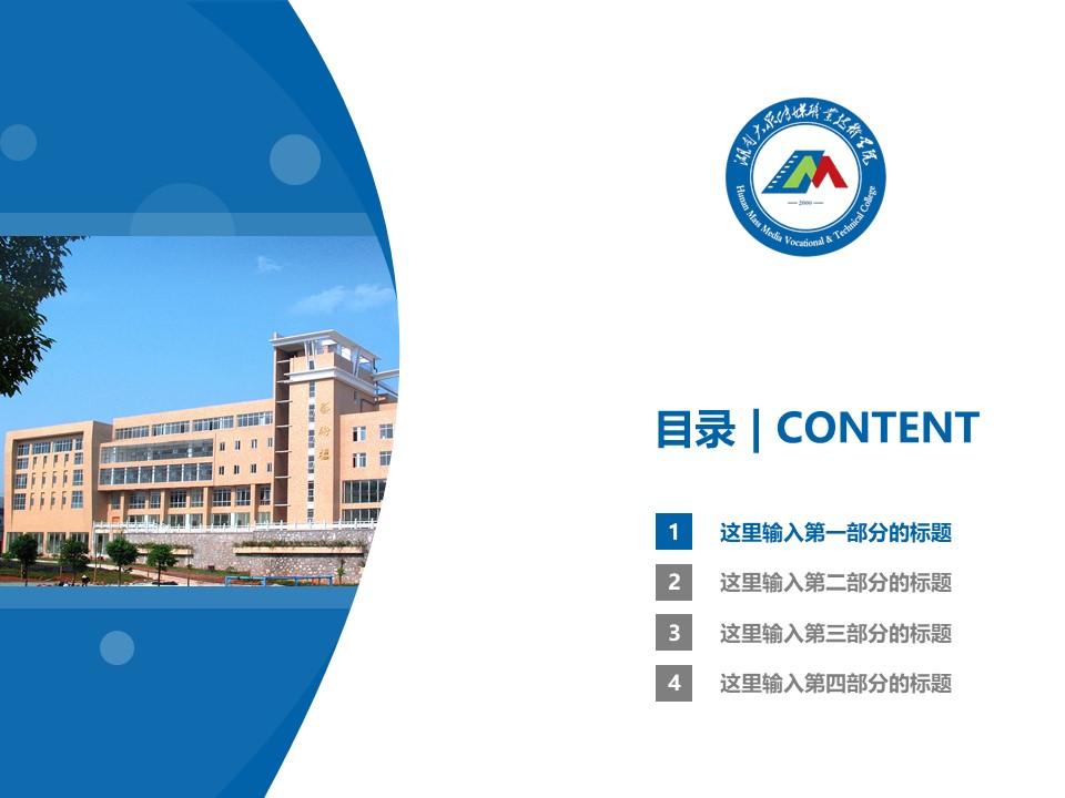 湖南大众传媒职业技术学院PPT模板下载_幻灯片预览图3