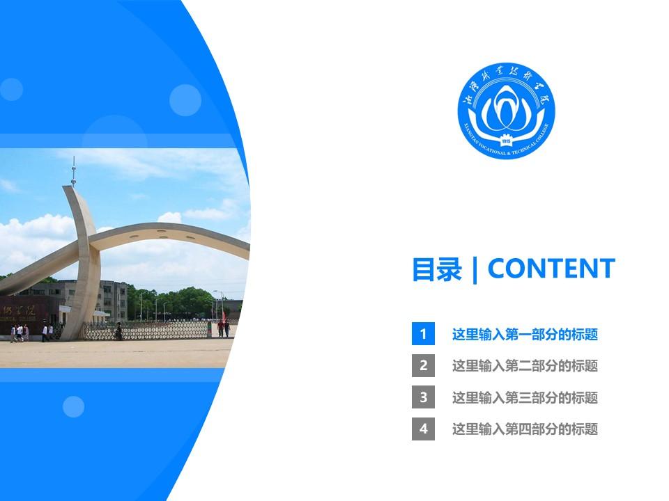 湘潭职业技术学院PPT模板下载_幻灯片预览图3