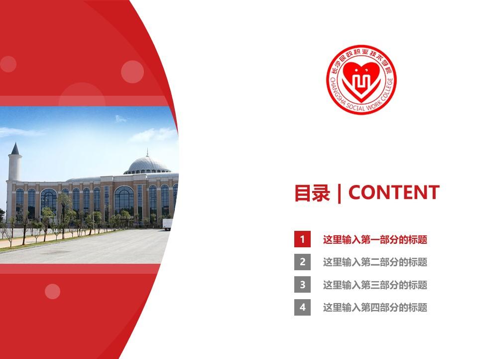 长沙民政职业技术学院PPT模板下载_幻灯片预览图3
