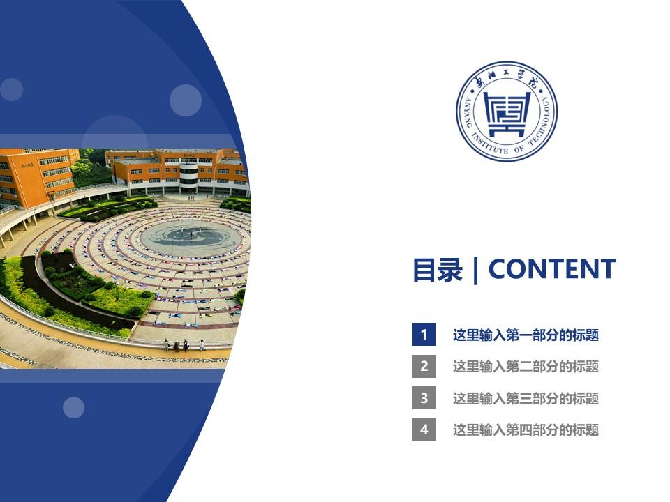 安阳工学院PPT模板下载_幻灯片预览图3