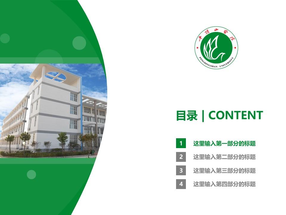平顶山学院PPT模板下载_幻灯片预览图3