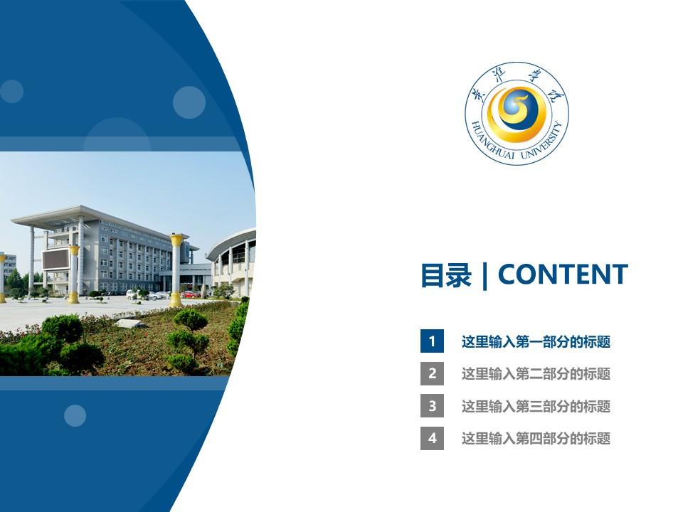 黄淮学院PPT模板下载_幻灯片预览图3