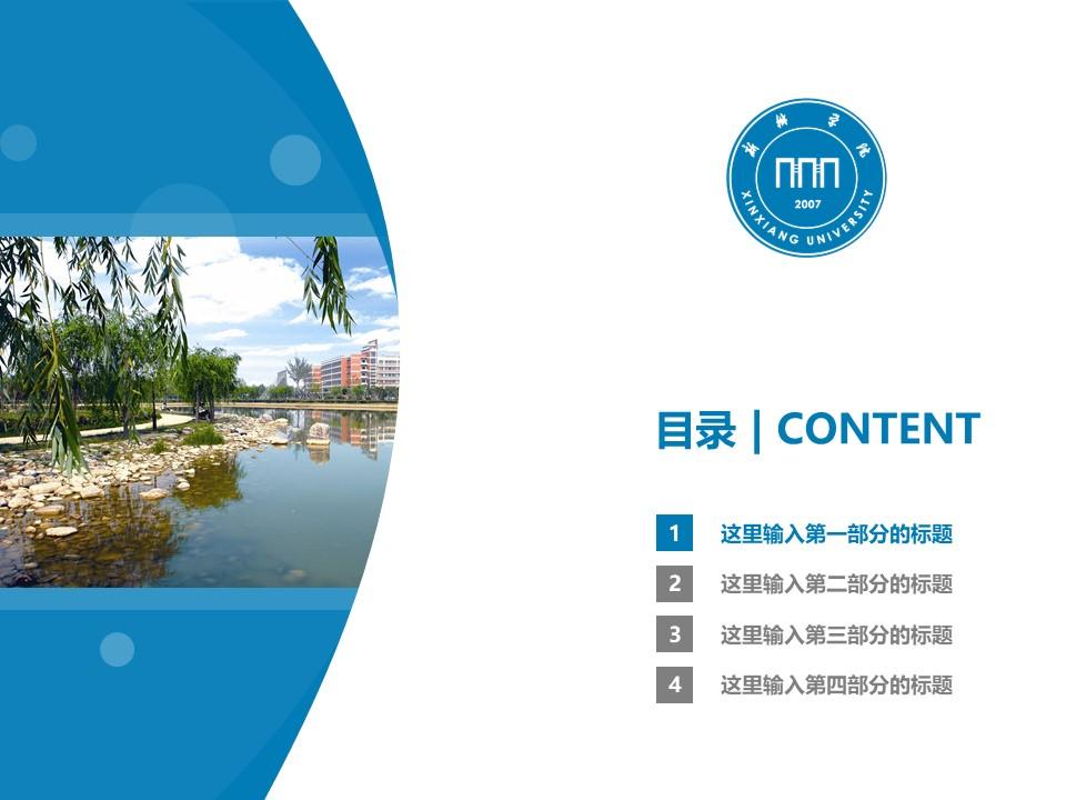 新乡学院PPT模板下载_幻灯片预览图3