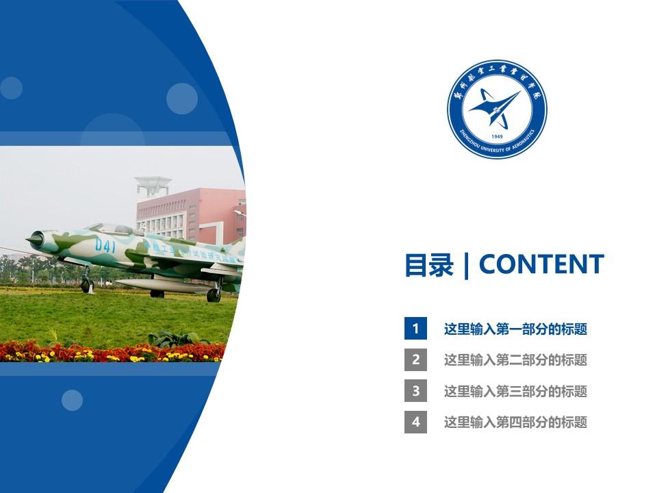 郑州航空工业管理学院PPT模板下载_幻灯片预览图3