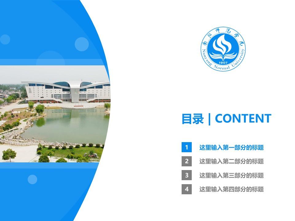 南阳师范学院PPT模板下载_幻灯片预览图3