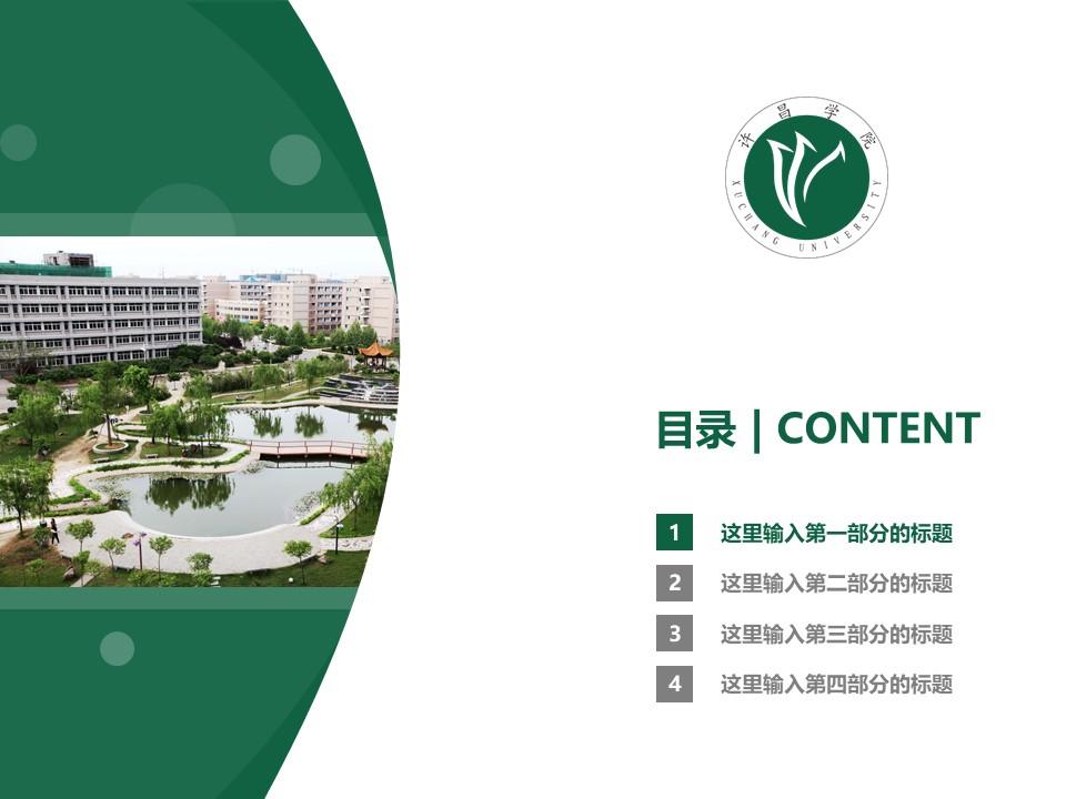 许昌学院PPT模板下载_幻灯片预览图3