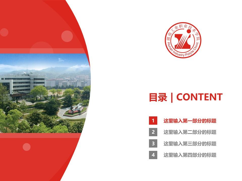 湖南工业职业技术学院PPT模板下载_幻灯片预览图3