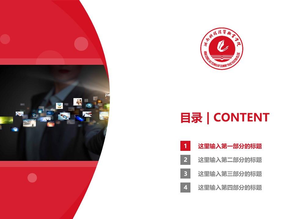 湖南科技经贸职业学院PPT模板下载_幻灯片预览图3