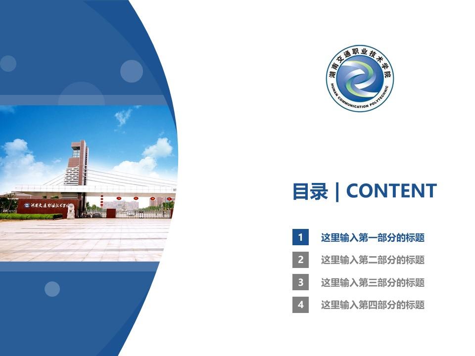湖南交通职业技术学院PPT模板下载_幻灯片预览图3
