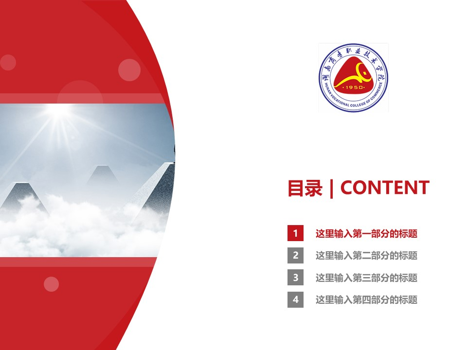 湖南商务职业技术学院PPT模板下载_幻灯片预览图3