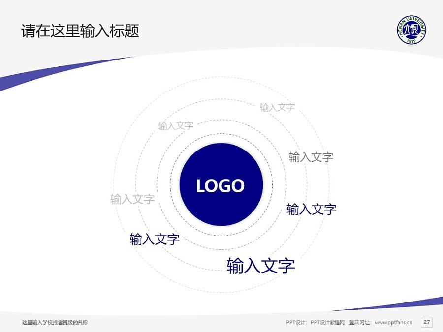 河南大学PPT模板下载_幻灯片预览图27