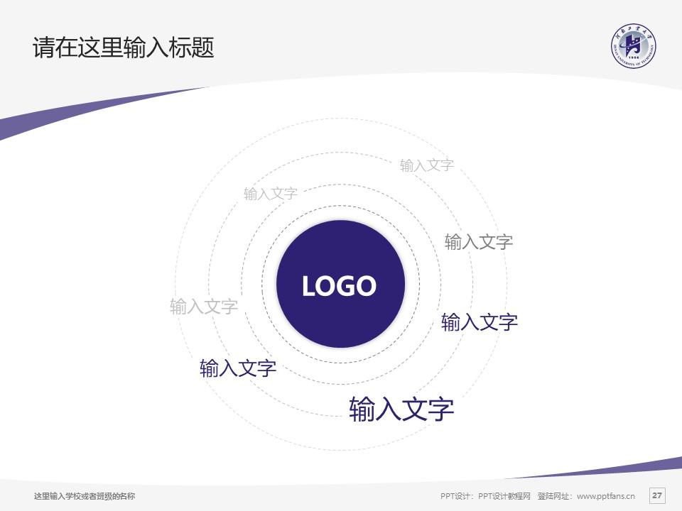 河南工业大学PPT模板下载_幻灯片预览图27