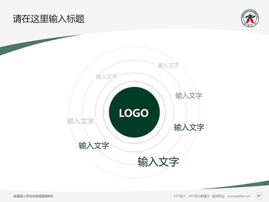 郑州大学PPT模板下载_幻灯片预览图27
