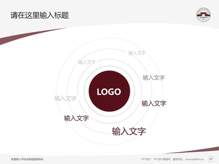 琼台师范高等专科学校PPT模板下载_幻灯片预览图27