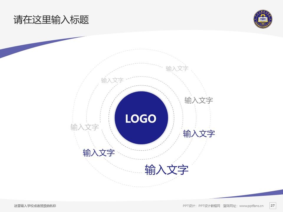 云南商务职业学院PPT模板下载_幻灯片预览图27