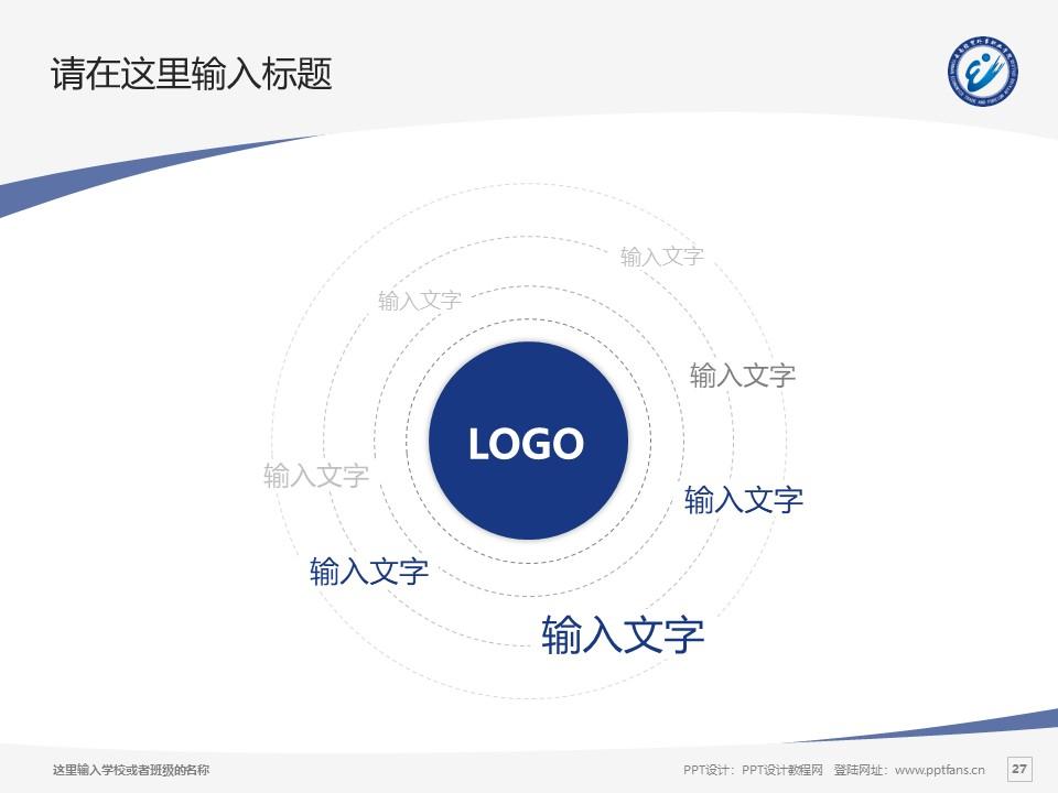 云南经贸外事职业学院PPT模板下载_幻灯片预览图27