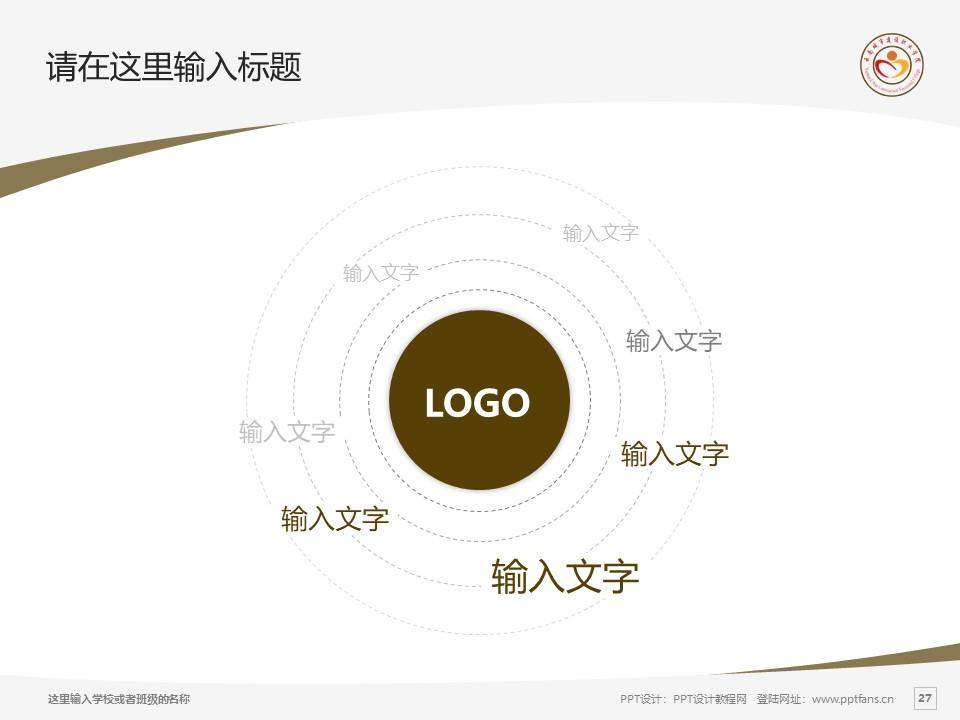 云南城市建设职业学院PPT模板下载_幻灯片预览图27