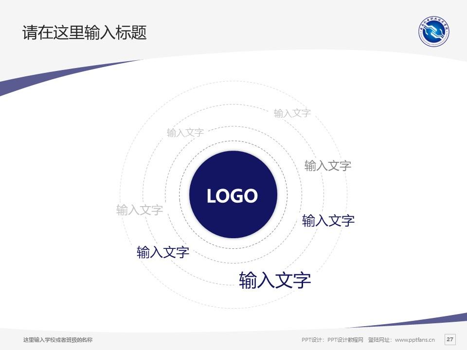 云南机电职业技术学院PPT模板下载_幻灯片预览图27