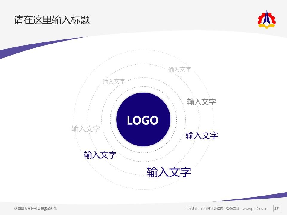 云南国防工业职业技术学院PPT模板下载_幻灯片预览图27