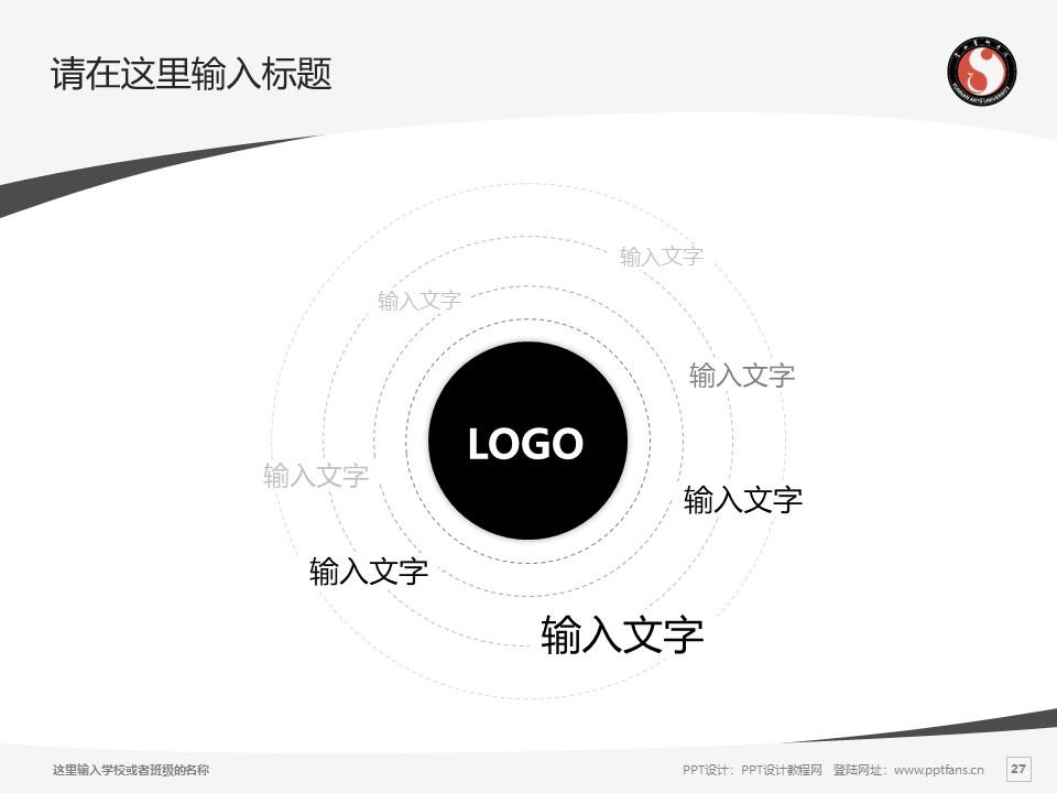 云南艺术学院PPT模板下载_幻灯片预览图27