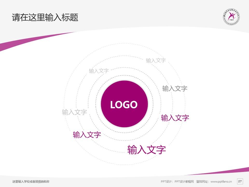 云南体育运动职业技术学院PPT模板下载_幻灯片预览图27